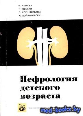 Нефрология детского возраста - Кшеска И., Кшески Т., Корнишевски Л., Войнаровски М. - 1968 год