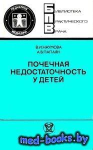 Почечная недостаточность у детей - Наумова В.И., Папаян А.В. - 1991 год