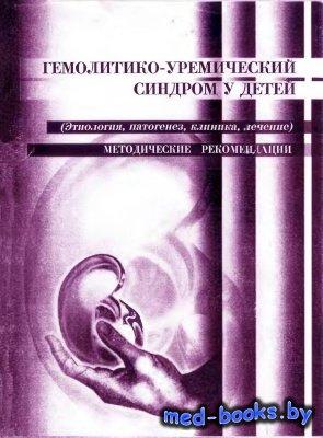 Гемолитико-уремический синдром у детей - Хохлов Е.С.