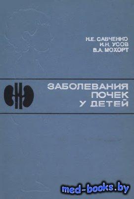 Заболевания почек у детей - Савченко Н.Е., Усов И.Н., Мохорт В.А. - 1972 го ...