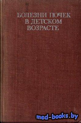 Болезни почек у детей - Студеникин М.Я. - 1976 год