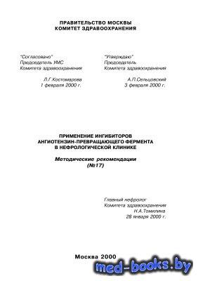 Применение ингибиторов ангиотензин-превращающего фермента в нефрологической ...