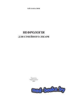 Нефрологія для сімейного лікаря - Бакалюк О.Й. - 2003 год