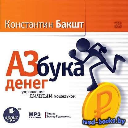 Азбука денег: управление личным кошельком - Константин Бакшт - 2015 год