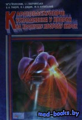 Кардіоваскулярні ускладнення у хворих на хронічну хворобу нирок - Колесник  ...