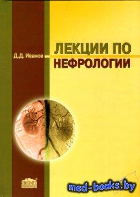 Лекции по нефрологии - Иванов Д.Д. - 2010 год