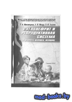 Пиелонефрит и репродуктивная система (у девочек, девушек, женщин) - Маковец ...