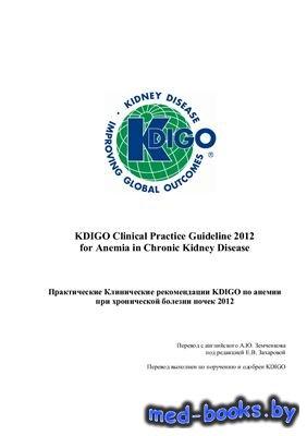 Практические клинические рекомендации KDIGO по анемии при хронической болез ...