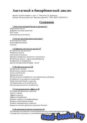 Ацетатный и бикарбонатный диализ - Ледебо И. - 1999 год