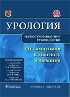 Урология - Глыбочко П.В., Аляев Ю.Г., Григорьева Н.А. - 2014 год