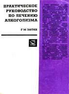 Практическое руководство по лечению алкоголизма - Энтин Г.М. - 1972 год