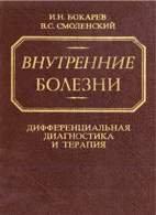 Внутренние болезни - И.Н. Бокарев, B.C. Смоленский - 1996 год