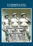 Избыточный вес и ожирение - В.Г. Передерий, С.М. Ткач, В.М. Кутовой, М.Н. Р ...