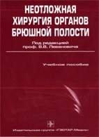 Неотложная хирургия органов брюшной полости - Коханенко Н.Ю., Ананьев Н.В., ...