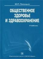 Общественное здоровье и здравоохранение - Лисицын Ю.П. - 2010 год
