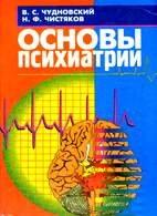 Основы психиатрии - Чудновский В.С., Чистяков Н.Ф. - 1997 год
