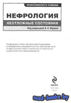 Нефрология: неотложные состояния - Мухин Н.А. - 2010 год