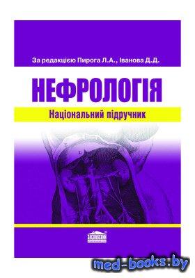 Нефрологія - Пиріг Л.А., Іванов Д.Д., Таран О.І. та ін. - 2014 год