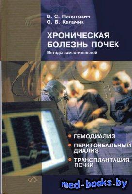 Хроническая болезнь почек. Методы заместительной почечной терапии - Пилотов ...