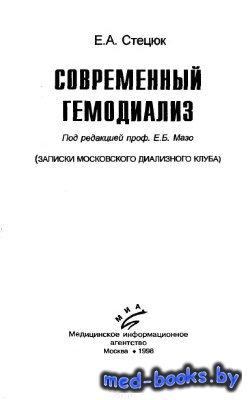 Современный гемодиализ (Записки московского диализного клуба) - Стецюк Е.А. - 1998 год