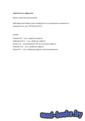 Диабетическая нефропатия - Смирнов А.В., Добронравов В.А. и др. - 2013 год