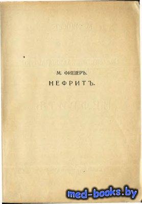 Нефрит - Фишер М. - 1914 год