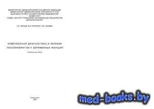 Комплексная диагностика и лечение пиелонефритов у беременных женщин - Чижова Г.В., Петричко М.И., Канаева Н.В. - 2003 год