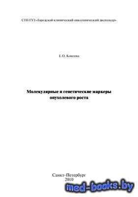 Молекулярные и генетические маркеры опухолевого роста - Комлева Е.О. - 2010 ...