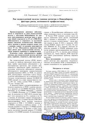 Рак поджелудочной железы (данные регистра в Новосибирске, факторы риска, во ...
