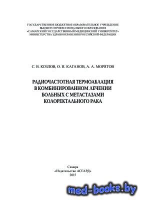 Радиочастотная термоаблация в комбинированном лечении больных с метастазами колоректального рака - Козлов С.В., Каганов О.И., Морятов А.А.