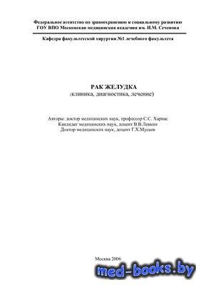 Рак желудка - Харнас С.С., Левкин В.В., Мусаев Г.Х. - 2006 гдо