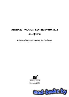 Анапластическая крупноклеточная лимфома - Поддубная И.В., Семенова А.А., Пробатова Н.А. - 2010 год