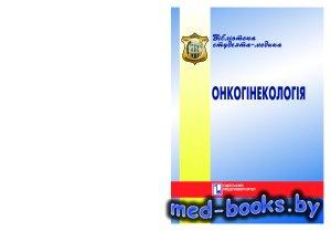 Онкогінекологія - Дубініна В.Г. - 2013 год