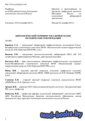 Цитологический скрининг рака шейки матки - Воробьёв С.Л., Иванова Т.М. и др ...