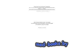 Фотодинамическая терапия в лечении предраковых заболеваний и раннего рака  ...