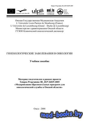 Гинекологические заболевания в онкологии - Марьенко А.С. и др. - 2008 год