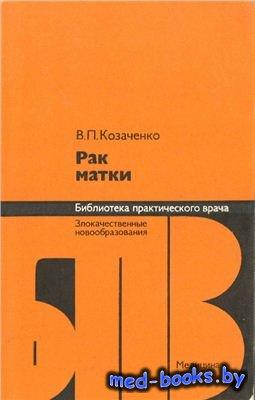 Рак матки - Козаченко В.П. - 1983 год