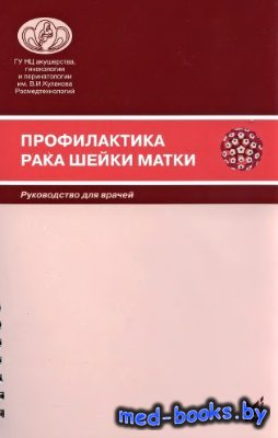 Профилактика рака шейки матки - Кулаков В.И., Паавонен Й., Прилепская В.Н.  ...