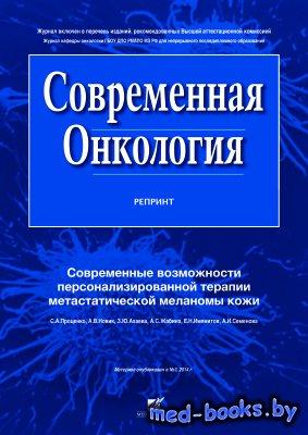 Современные возможности персонализированной терапии метастатической меланомы кожи - Проценко С.А. и др.