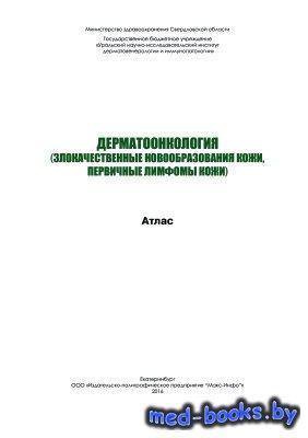 Дерматоонкология (злокачественные новообразования кожи, первичные лимфомы кожи): атлас - Кунгуров Н.В. - 2016 год