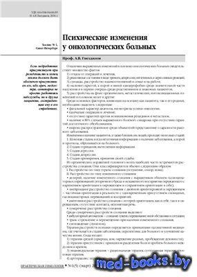 Психические изменения у онкологических больных - Гнездилов А. - 2001 год