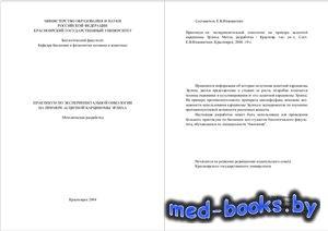 Практикум по экспериментальной онкологии на примере асцитной карциномы Эрли ...