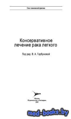 Консервативное лечение рака легкого - Горбунова В.A., Маренич А.Ф., Михина  ...