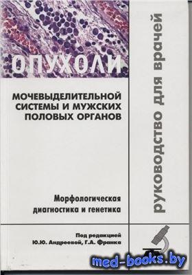 Опухоли мочевыделительной системы и мужских половых органов - Андреева Ю.Ю., Франк Г.А. - 2012 год