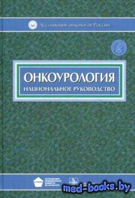 Онкоурология. Национальное руководство - Чиссов В.И. и др. - 2012 год