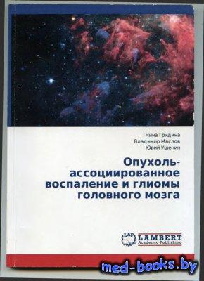 Опухоль-ассоциированное воспаление и глиомы головного мозга - Гридина Н., Маслов В., Ушенин Ю. - 2013 год