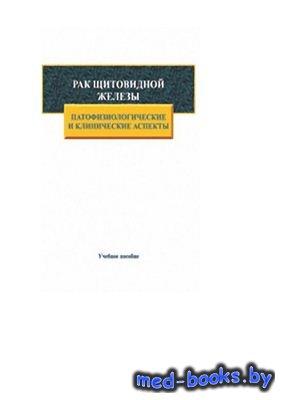 Рак щитовидной железы: патофизиологические и клинические аспекты - Барсуков ...