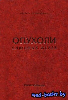 Опухоли слюнных желез - Пачес А.И., Таболиновская Т.Д. - 2009 год