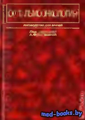 Офтальмоонкология - Бровкина А.Ф. - 2002 год