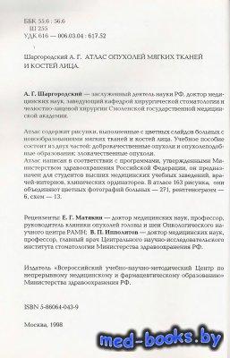 Атлас опухолей мягких тканей и костей лица - Шаргородский А.Г. - 1998 год